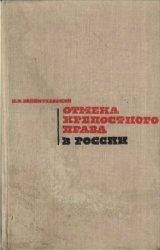 Зайончковский П.А. Отмена крепостного права в России