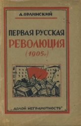 Орлинский А. Первая русская революция