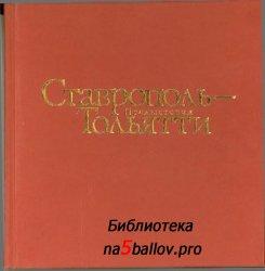 Ставрополь-Тольятти. Предыстория