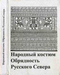 Решетников Н.И. (ред.) Народный костюм и обрядность на Русском Севере