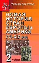 Родригес A.M., Пономарев М.В. (ред.) Новая история стран Европы и Америки X ...