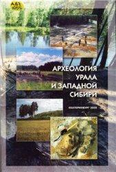 Борзунов В.А. (науч. ред.). Археология Урала и Западной Сибири