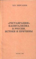Кирсанов В.Н. Реставрация капитализма в России. Истоки и причины