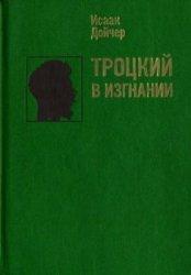 Дойчер И. Троцкий в изгнании