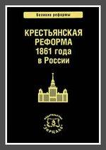 Томсинов В.А. Крестьянская реформа 1861 года в России