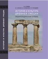 Суриков И.Е. История и культура Древней Греции