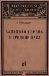 Грацианский Н.П. (сост.) Западная Европа в Средние века. Источники социальн ...
