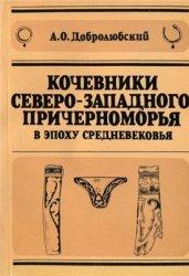 Добролюбский А.О. Кочевники Северо-Западного Причерноморья в эпоху средневе ...