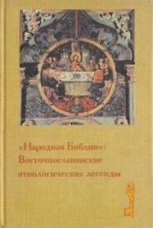 Петрухин В.Я. (отв. ред.) Народная Библия: Восточнославянские этиологически ...