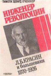 О'Коннор Т.Э. Инженер революции: Л.Б.Красин и большевики. 1870 - 1926