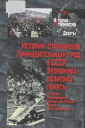 Бородкин Л.И., Красильников С.А., Хлевнюк О.В. (ред.) История сталинизма. П ...