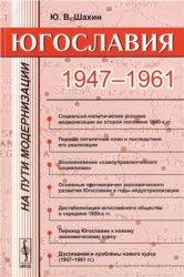 Шахин Ю.В. Югославия на пути модернизации. 1947-1961