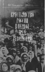 Тюкавкин В.Г., Щагин Э.М. Крестьянство России в период трёх революций