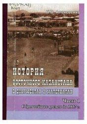 Алексеенко Н.В. История Восточного Казахстана в документах и материалах. Ча ...