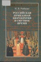 Рыбалко Н.В. Российская приказная бюрократия в Смутное время начала XVII в