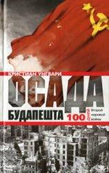 Унгвари Кристиан. Осада Будапешта. Сто дней Второй мировой войны