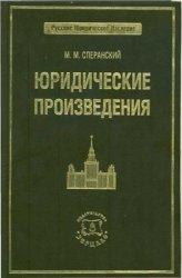 Сперанский,М. М. Юридические произведения