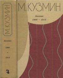 Кузмин М. Дневник. 1908-1915