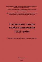 Смирнова М.А. (ред.) Соловецкие лагеря особого назначения (1923-1939): реко ...