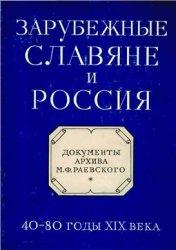 Никитин С.А. (отв. ред.). Зарубежные славяне и Россия