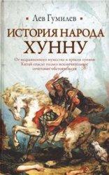 Гумилев Лев. История народа хунну