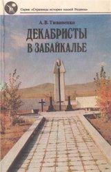 Тиваненко А.В. Декабристы в Забайкалье