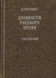 Сергеевич В.И. Древности русского права: в 3 тт.