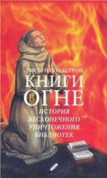 Поластрон Л. Книги в огне. История бесконечного уничтожения библиотек