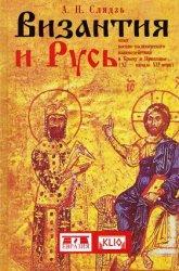 Слядзь А.Н. Византия и Русь