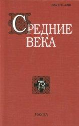 Средние века: исследования по истории Средневековья и раннего Нового времен ...