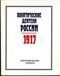 Волобуев П.В. и др. (ред.). Политические деятели России, 1917 год биографич ...