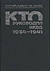 Петров Н.В. Кто руководил НКВД 1934-1941