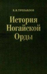 Трепавлов В.В. История Ногайской Орды