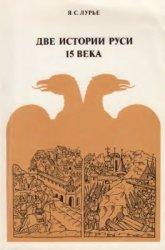 Лурье Я.С. Две истории Руси XV века: ранние и поздние, независимые и официа ...