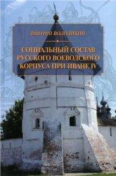 Володихин Д.М. Социальный состав русского воеводского корпуса при Иване IV