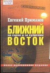 Примаков Е.М. Конфиденциально: Ближний Восток на сцене и за кулисами