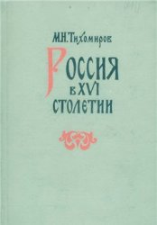 Тихомиров М.Н. Россия в XVI столетии