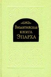 Сюзюмов М.Я. Византийская книга эпарха