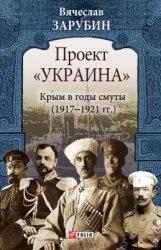 Зарубин В.Г. Крым в годы смуты (1917-1921 гг.)