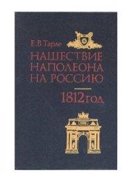 Тарле Е.В. Нашествие Наполеона на Россию. 1812 год