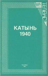 Ежевский Леопольд. Катынь 1940