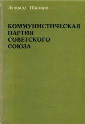 Шапиро Леонард. Коммунистическая партия Советского Союза