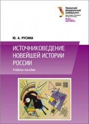 Русина Ю.А. Источниковедение новейшей истории России