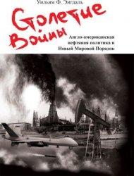 Энгдаль Ф.У. Столетие войны: англо-американская нефтяная политика и Новый м ...