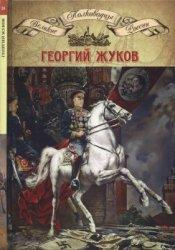 Копылов Н.А. (ред.) Георгий Жуков