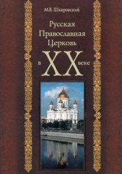 Шкаровский М.В. Русская Православная Церковь в XX веке