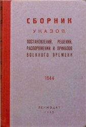 Сборник указов, постановлений, решений, распоряжений и приказов военного вр ...