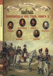 Копылов Н.А. (ред.) Полководцы 1812 года. Книга 2