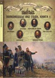Копылов Н.А. (ред.) Полководцы 1812 года. Книга 1