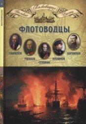 Копылов Н.А. (ред.) Флотоводцы